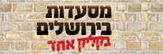 מסעדות ירושלים
