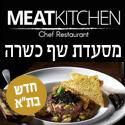 מיט קיטשן חדש בתל אביב