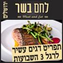 לחם בשר ירושלים - 3 שבועות