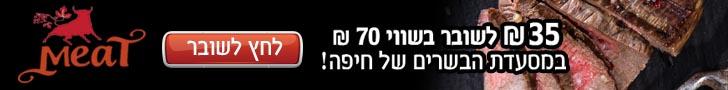 מיט חיפה הטבה חודש יוני