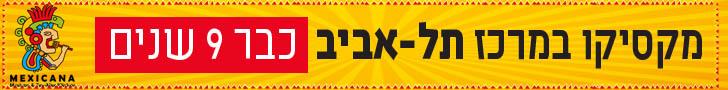מקסיקנה 9 שנים בתל אביב