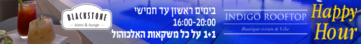 בלקסטון happy hour