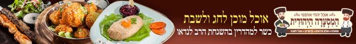 המסעדה היהודית אוכל מוכן לחג ולשבת