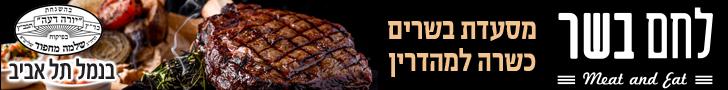 לחם בשר תל אביב תדמיתי 2