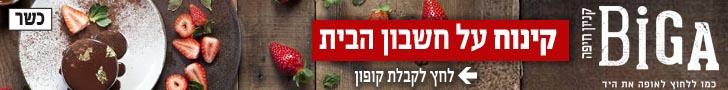 ביגה חיפה קינוח מתנה