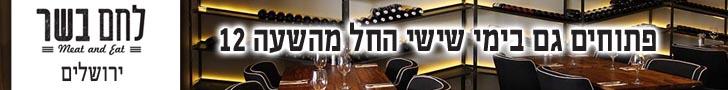 לחם בשר ירושלים