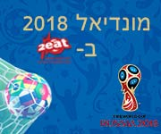 מונדיאל 2018