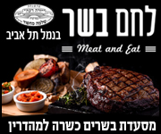 לחם בשר תל אביב תדמיתי