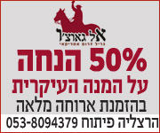 50% אל גאוצ'ו הרצליה