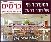 כרמים מסעדות שף