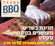 טקסס ברביקיו eat תל אביב
