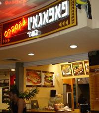 מסעדה הממוקמת בקניון סביונים ומציעה בשר טעים