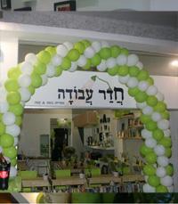 חדר עבודה - חדש בתל אביב