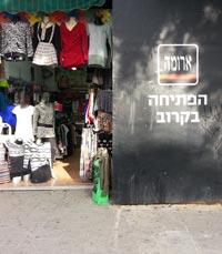 ארומה, בית קפה באלנבי - הפתיחה בקרוב