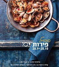פסטיבל פירות ים בקולוני
