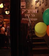 זאייצ'יק - בר קטן בתל אביב