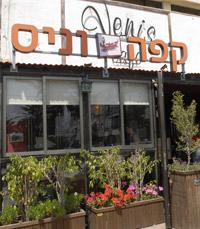 קפה וניס - מוסד ותיק בירושלים