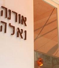 אורנה ואלה - מוסד בשינקין תל אביב
