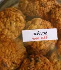 עוגיות גרנולה במתוקים של זיו