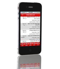 הורידו את האפליקציה שלנו באייפון