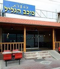מסעדה מזרחית, גלילית אותנטית