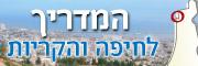 חיפה והקריות