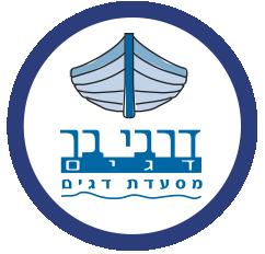 דרבי בר דגים רמת אביב