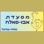 לוגו אבו סאלח