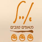 לוגו אייל מאפים טובים נס ציונה