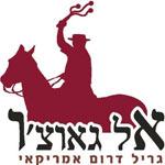 לוגו אל גאוצ'ו - רמת גן