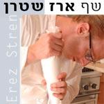 לוגו ארז שטרן- סטודיו שף