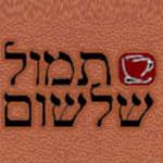 לוגו תמול-שלשום