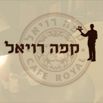 לוגו קפה רויאל