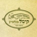 לוגו קימל בגלבוע