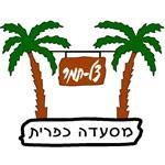 לוגו צל תמר