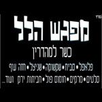 לוגו מפגש הלל