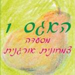 לוגו האגס 1