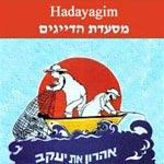 לוגו הדייגים