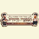 לוגו המסעדה היהודית - אוכל יהודי