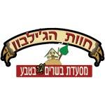 לוגו חוות הג'ילבון