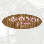 לוגו סוכה בכפר