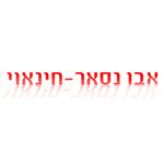 לוגו אבו נסאר חינאווי