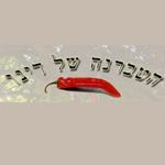 לוגו הטברנה של דינו