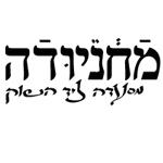 לוגו מחניודה