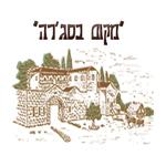 לוגו מקום בסג'רה