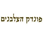לוגו פונדק הצלבנים