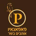 לוגו פאפאגאיו- ירושלים