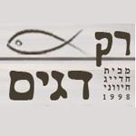 לוגו רק דגים