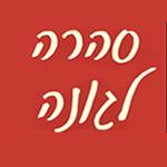 לוגו סהרה לגונה