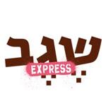 לוגו שגב אקספרס רמת החייל